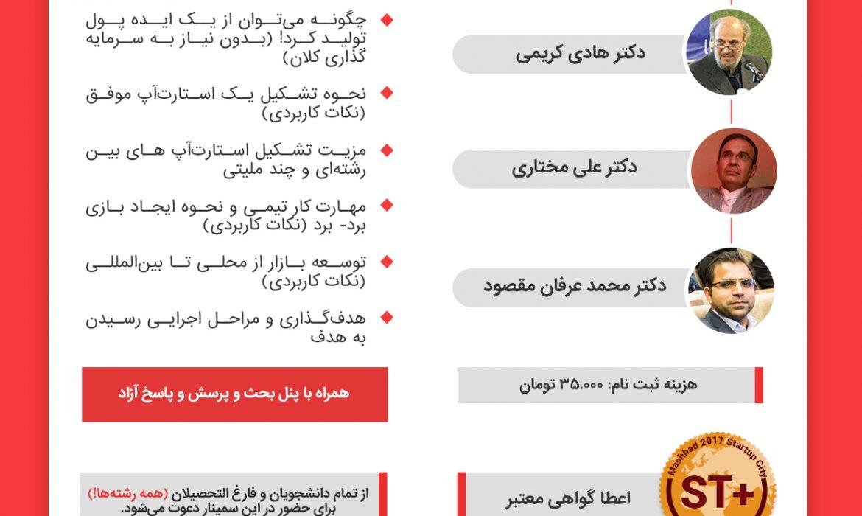 Mashhad: Startup City 2017