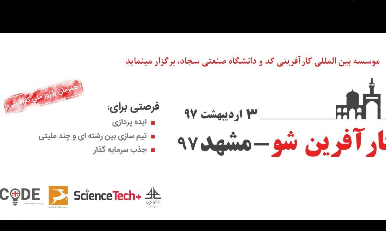 Entrepreneurs Show - Iran 2018